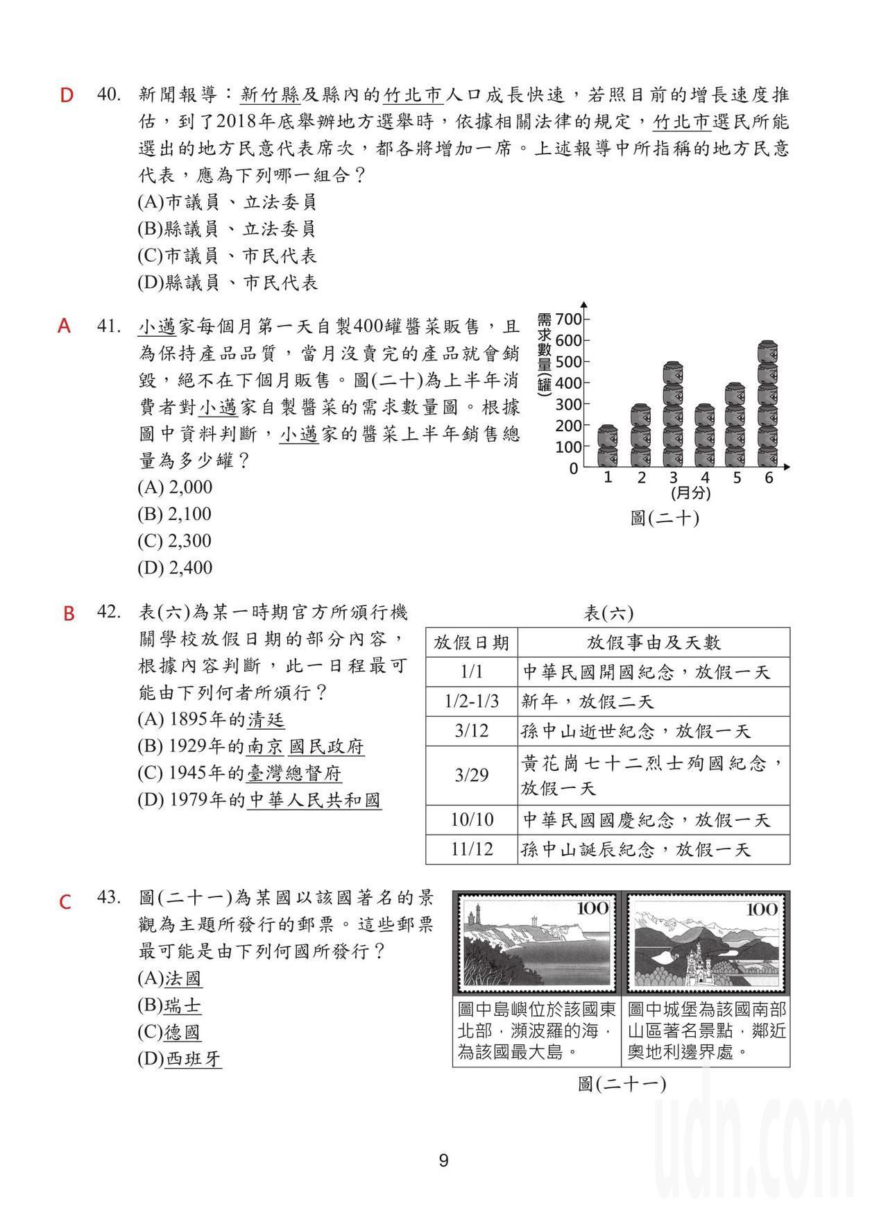 108國中會考社會科試題解答,第9頁。