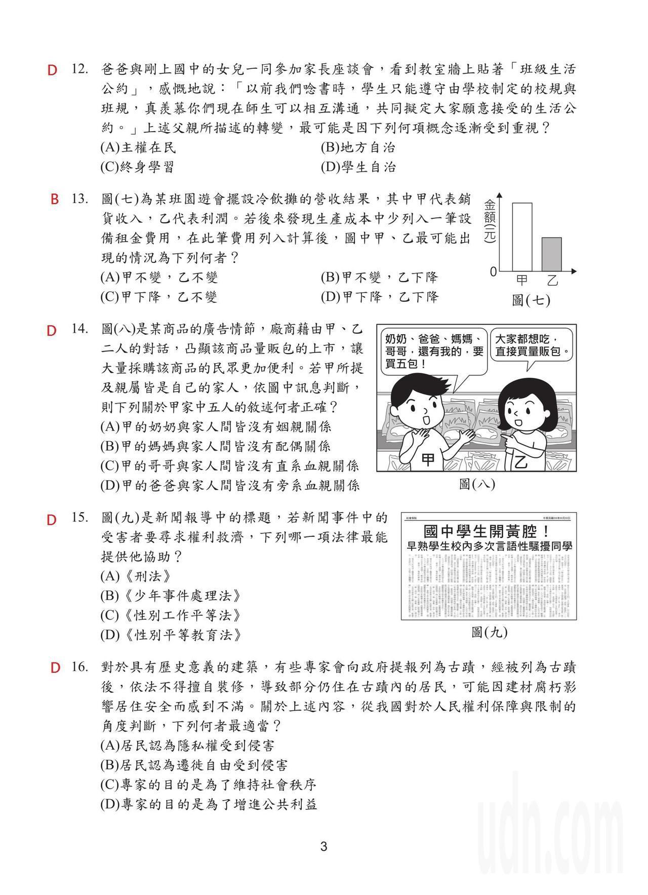 108國中會考社會科試題解答,第3頁。