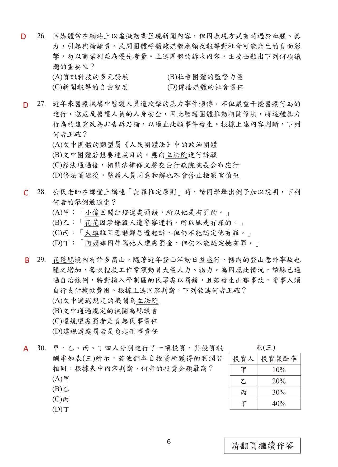 108國中會考社會科試題解答,第6頁。