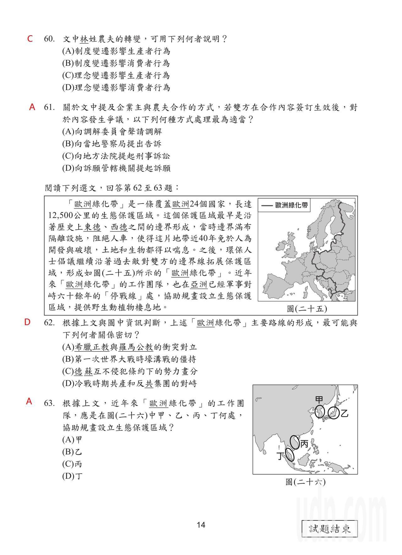108國中會考社會科試題解答,第14頁。