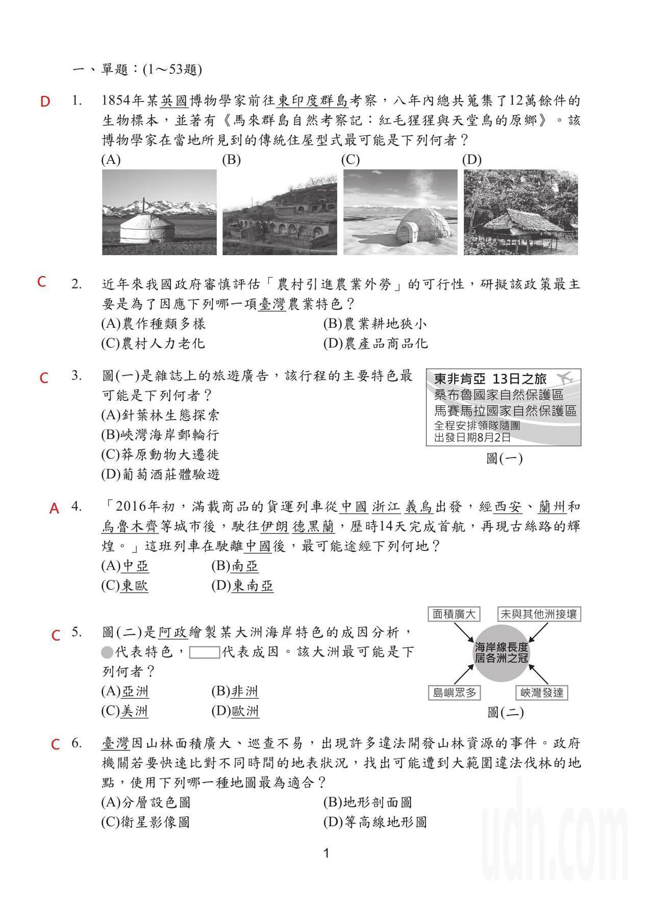 108國中會考社會科試題解答,第1頁。