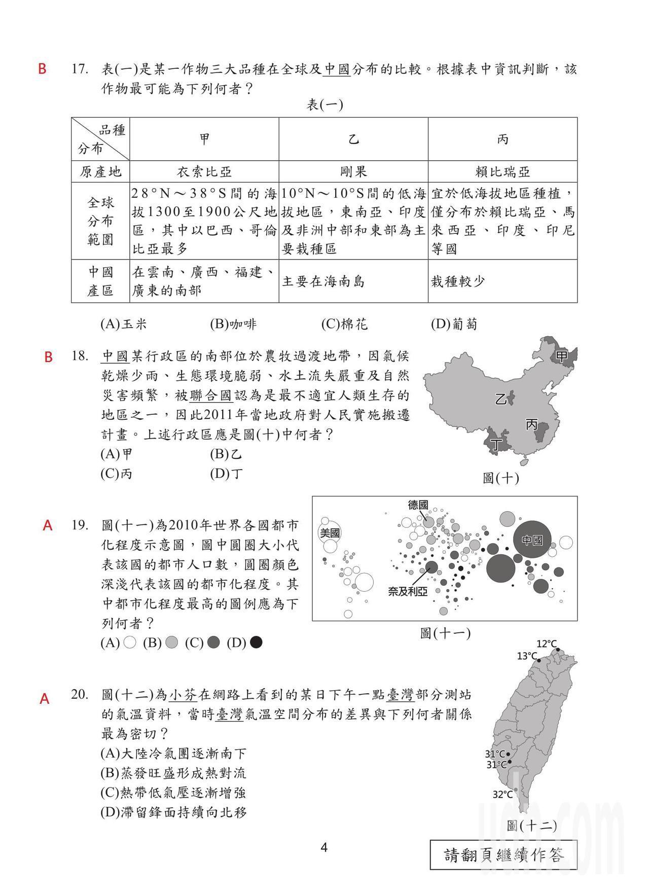 108國中會考社會科試題解答,第4頁。