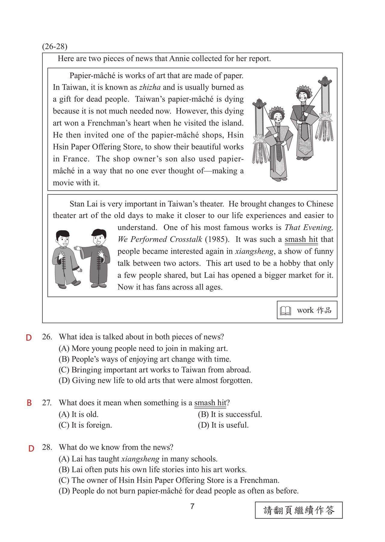 108國中會考英語(閱讀)科試題解答,第7頁。