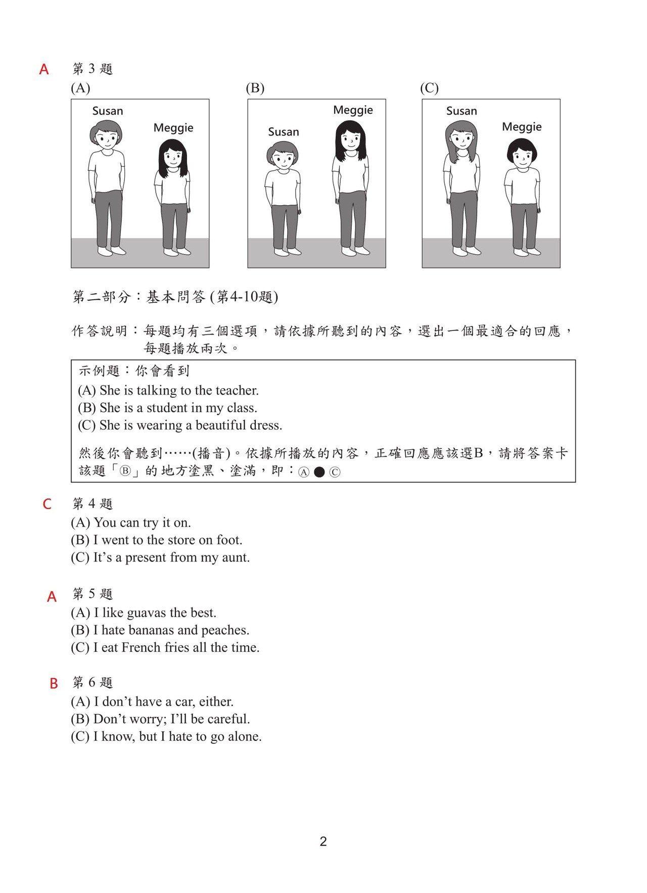 108國中會考英語(聽力)科試題解答,第2頁。