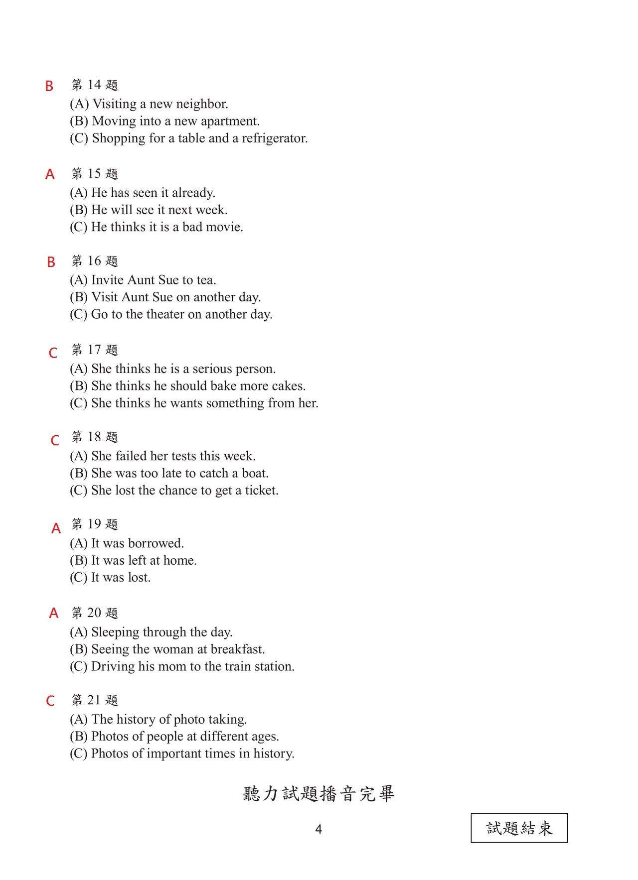 108國中會考英語(聽力)科試題解答,第4頁。