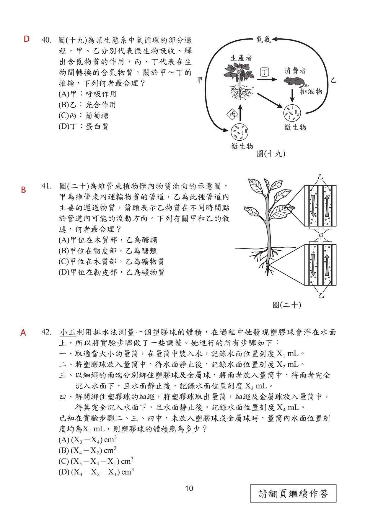 108國中會考自然科試題解答,第10頁。