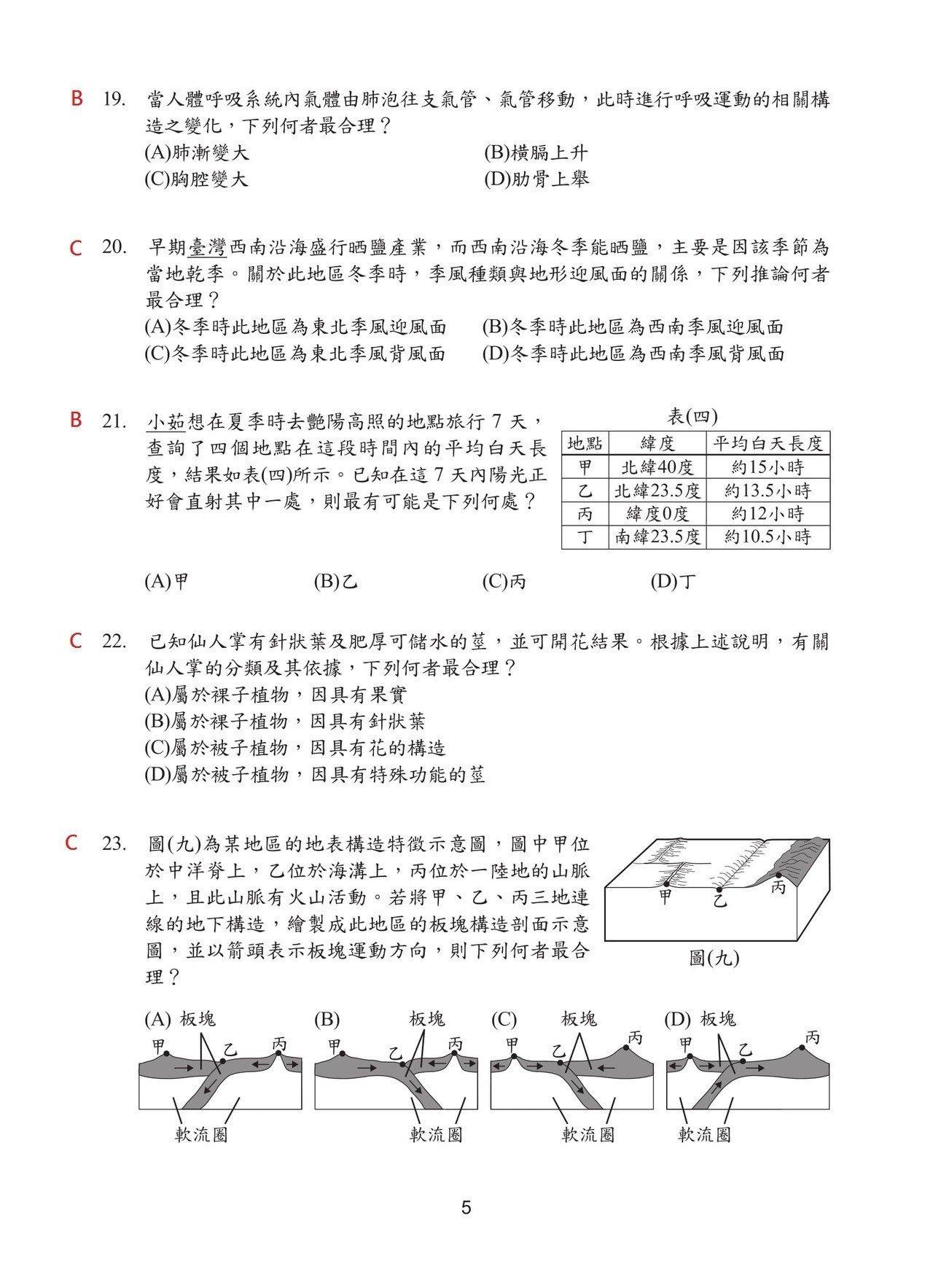 108國中會考自然科試題解答,第5頁。