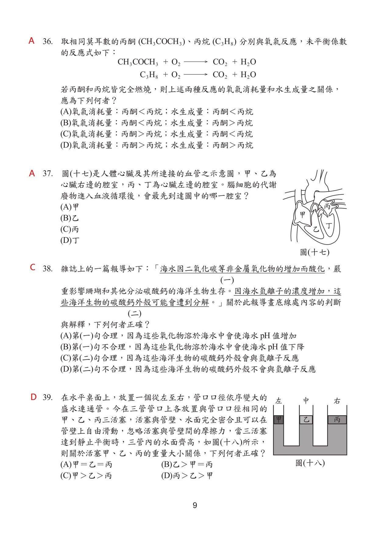 108國中會考自然科試題解答,第9頁。