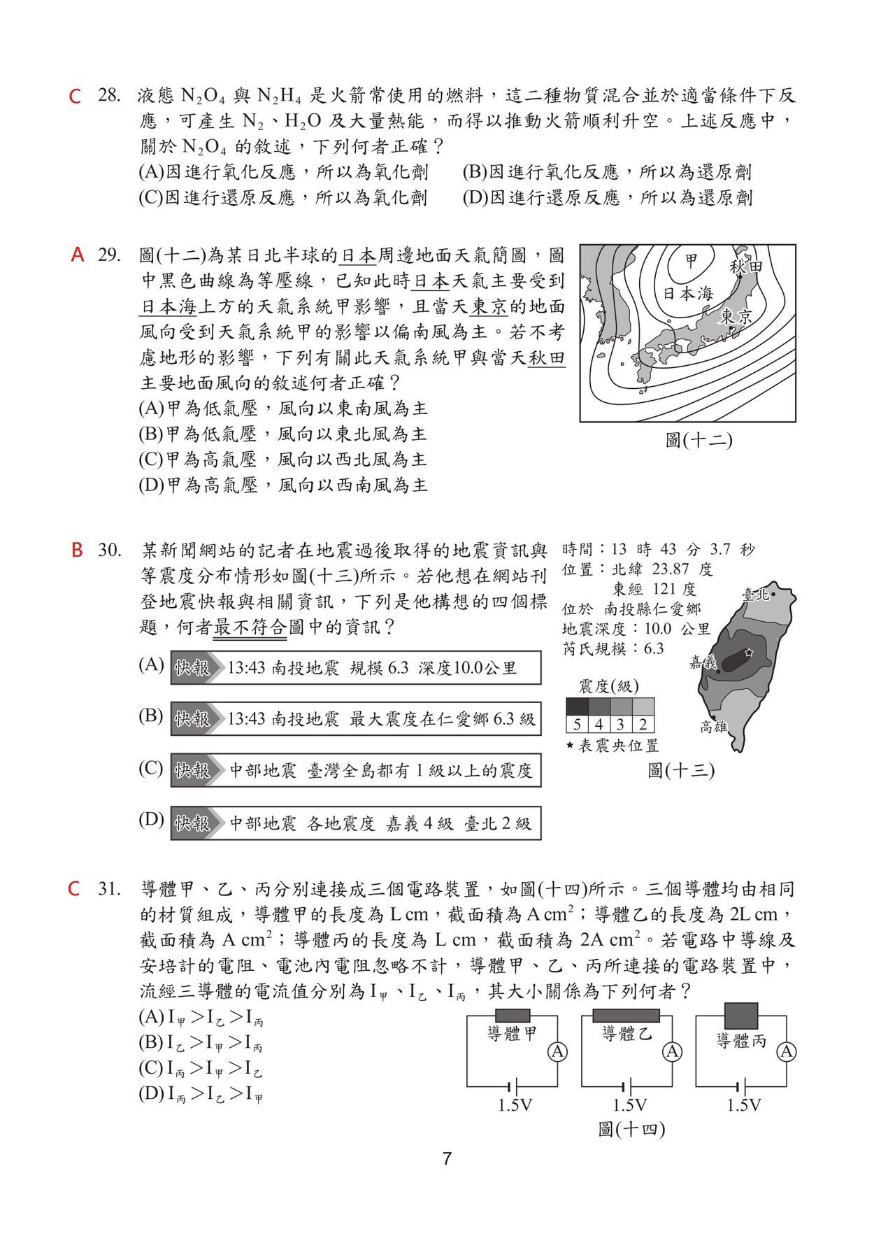 108國中會考自然科試題解答,第7頁。