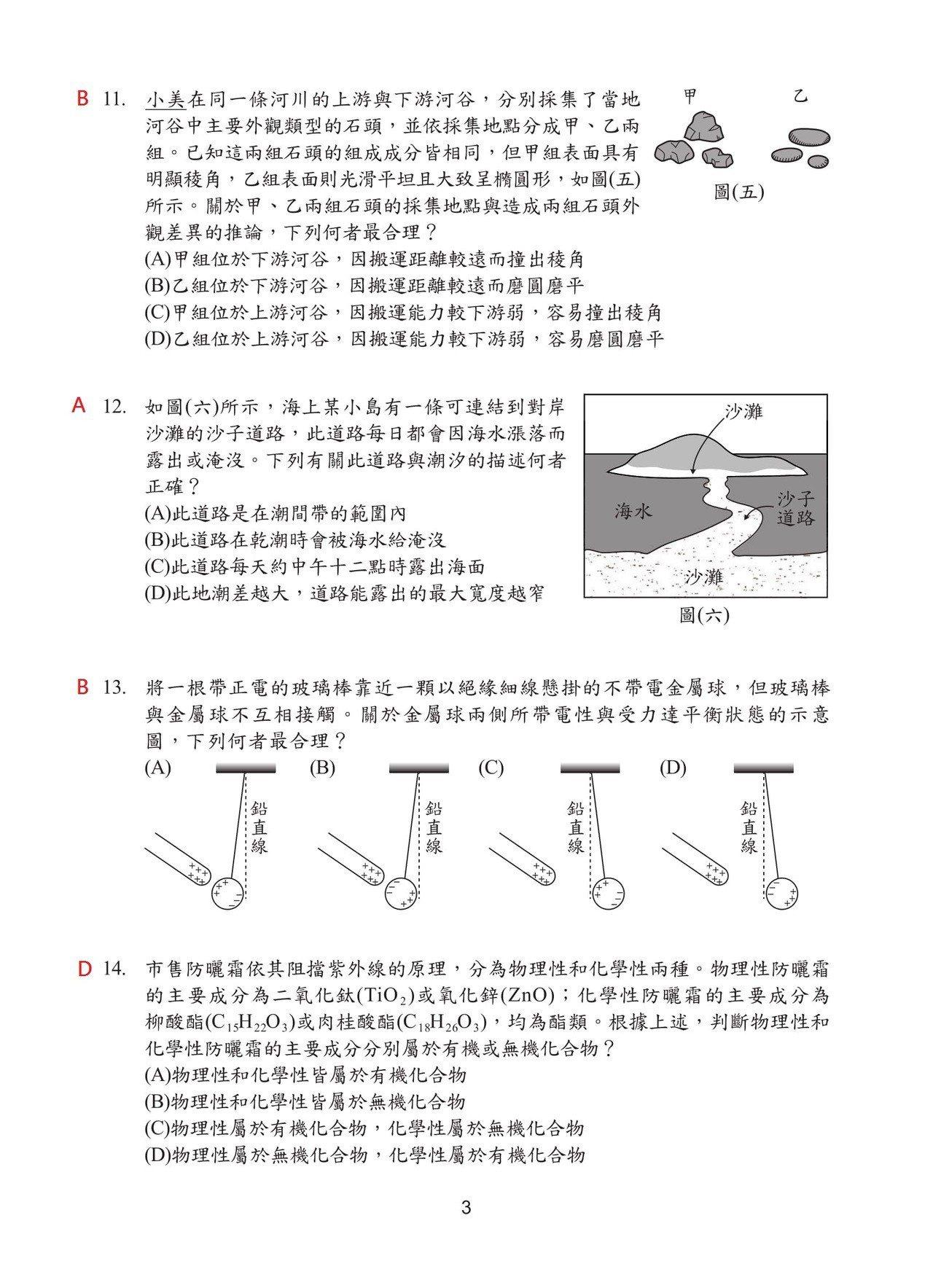 108國中會考自然科試題解答,第3頁。