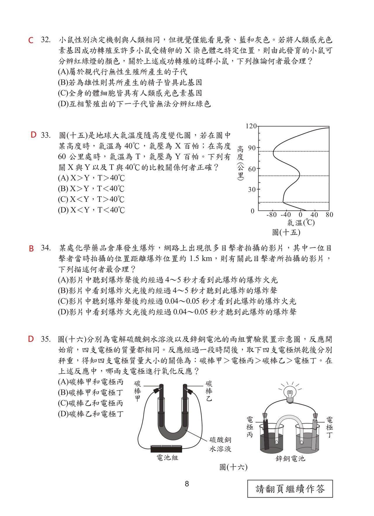 108國中會考自然科試題解答,第8頁。