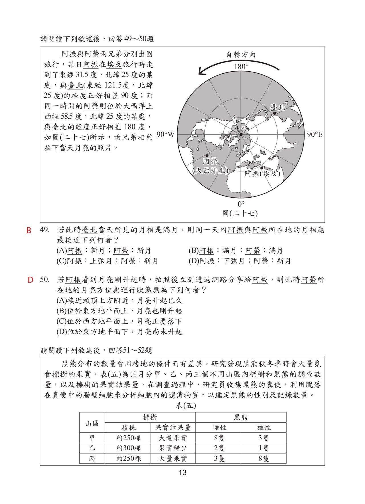 108國中會考自然科試題解答,第13頁。