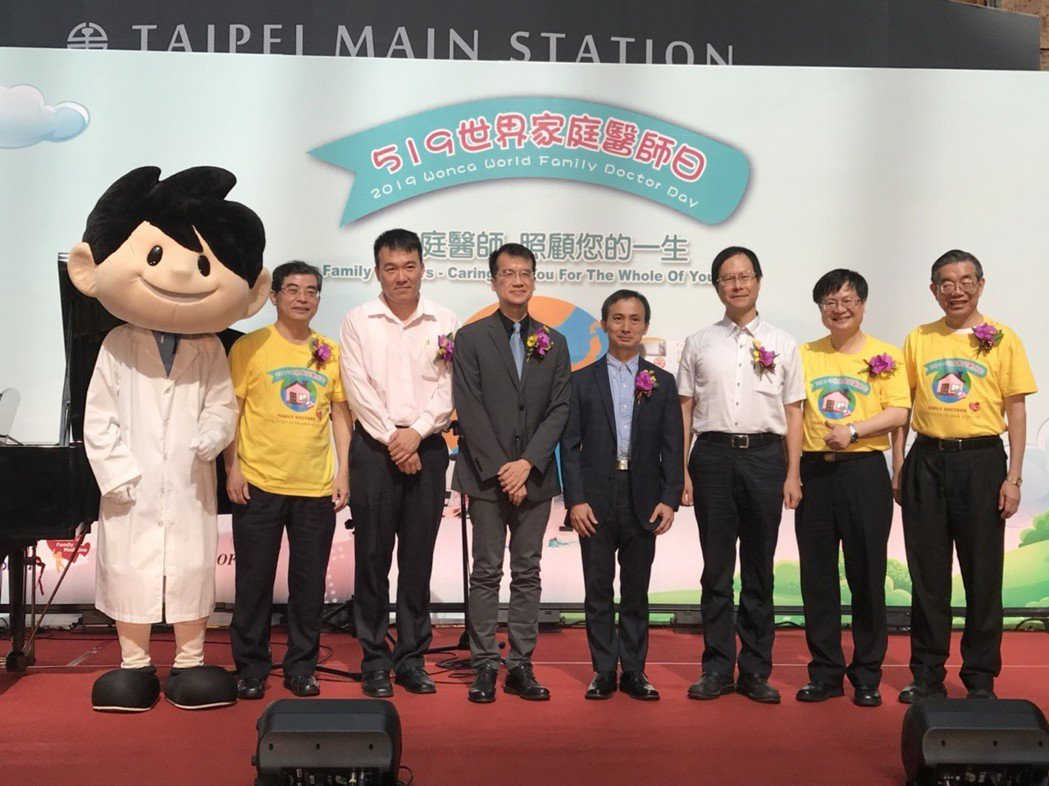 台灣家庭醫學醫學會今舉辦519世界家庭醫師日活動,頒發「基層醫師參與教學貢獻獎」...