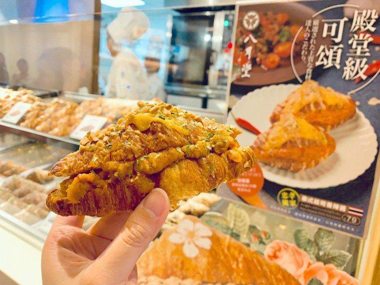 「泰式起司香辣醬可頌」售價79元。記者張芳瑜/攝影