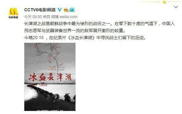 CCTV6電影頻道播發的節目預告。澎湃新聞
