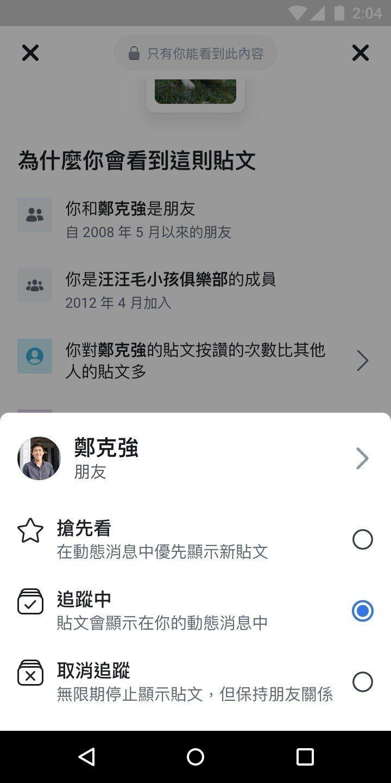 用戶能透過新功能捷徑,依據個人偏好選擇朋友貼文在動態消息上的出現排序。圖/Fac...