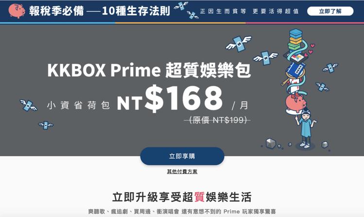 除了推出更多品牌跨界優惠,6月10日前升級為KKBOX Prime會員身份,終身...