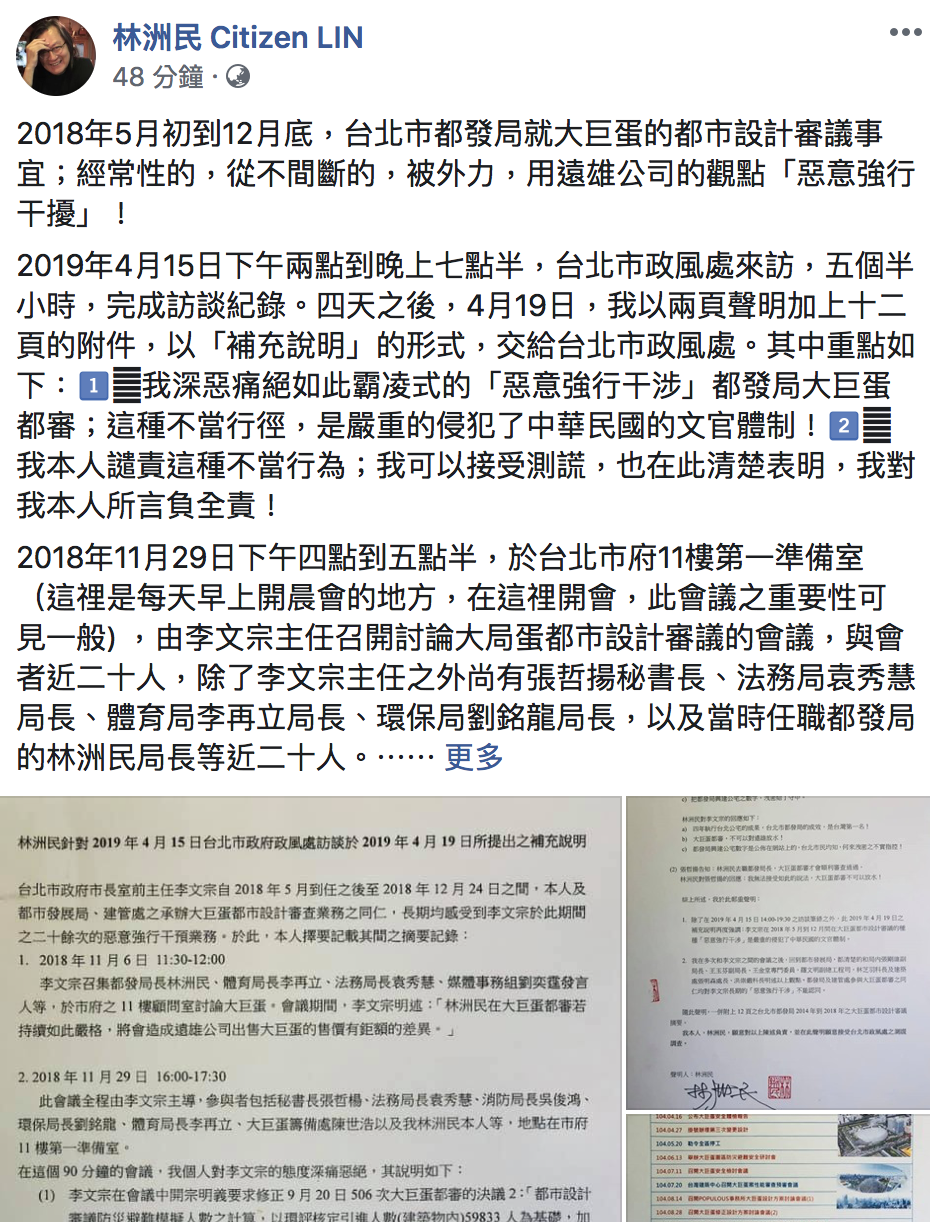 北市都發局前局長林洲民今天晚間於臉書發文,指2018年5月初到12月底,都發局就...