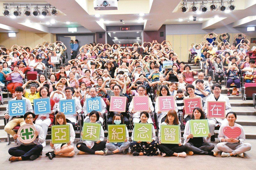 亞東醫院舉辦「懷恩節」追思器官捐贈者典禮,呼籲大眾器官捐贈,讓愛延續。 記者王騰...