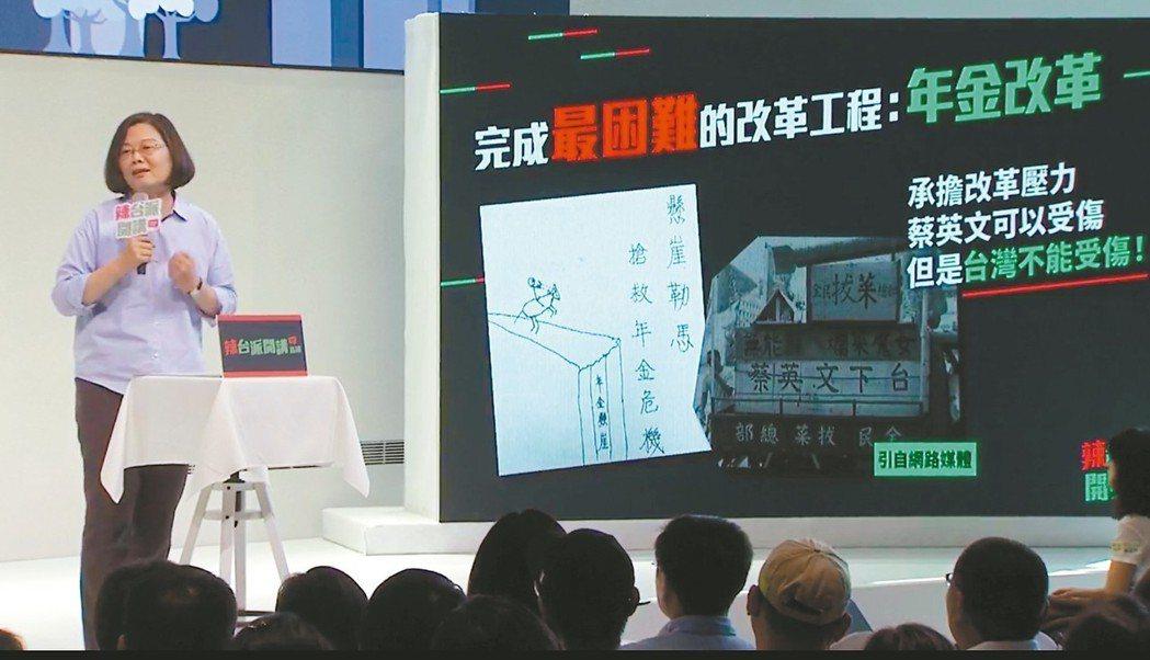 總統蔡英文今將主持「三年有成,台灣進步關鍵字」記者會,向國人報告執政成績。圖為她...