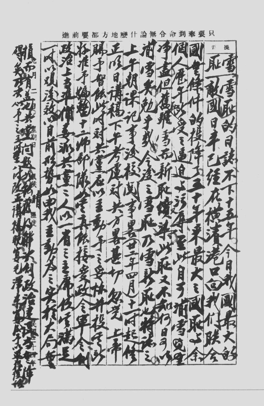 圖為蔣中正知悉日本投降後,在日記頁首寫下「雪恥」兩字的主題。圖/國史館提供