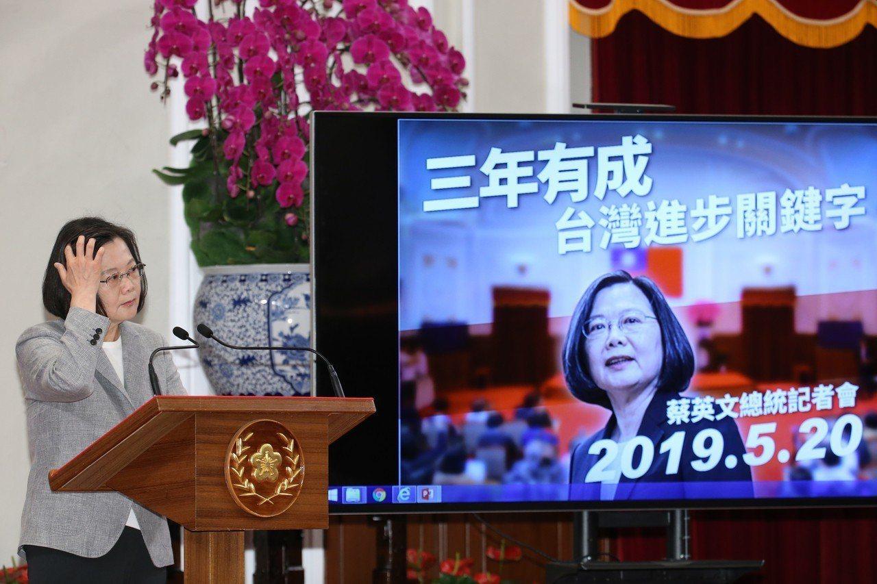 蔡英文總統(圖)在總統府內主持「三年有成 台灣進步關鍵字」記者會,細數這三年來執...