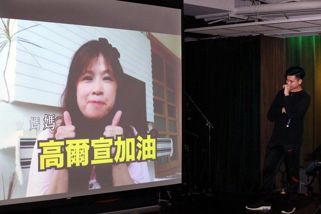 高爾宣(右)見到媽媽的打氣VCR,當場噴淚。圖/陶山音樂提供