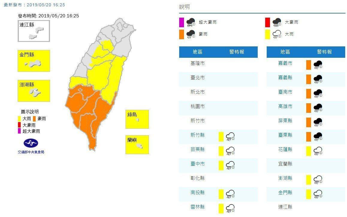 氣象局針對台南市、高雄市、屏東縣發布大雷雨即時訊息。圖擷自中央氣象局