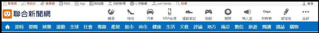 U值媒‧uMedia為聯合新聞網成立的創作投稿平台