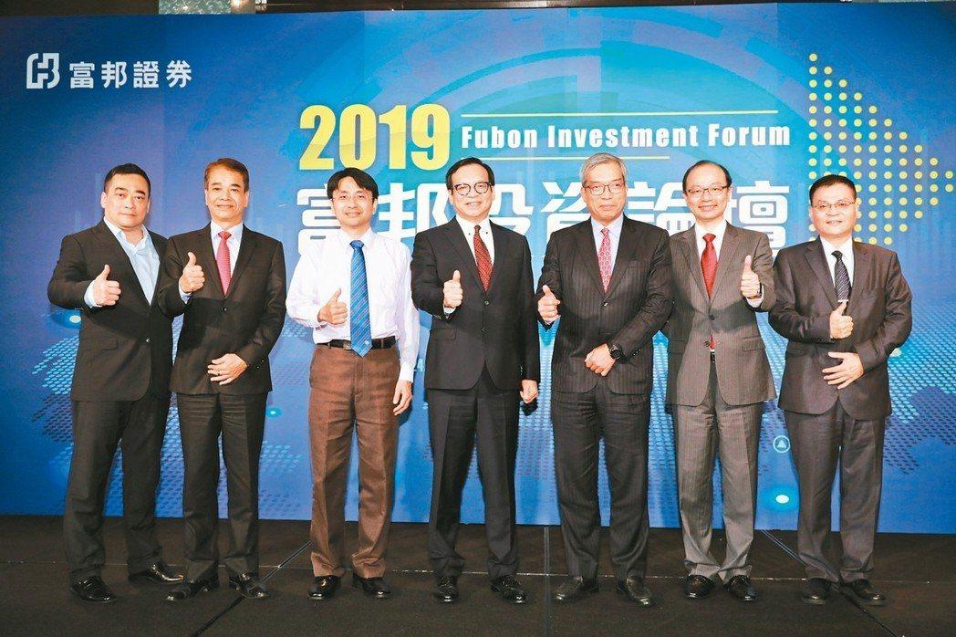 2019年富邦投資論壇,由富邦證券總經理程明乾帶領產業界共襄盛舉,左起為富邦證券...