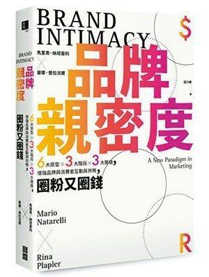 《品牌親密度》,寶鼎出版