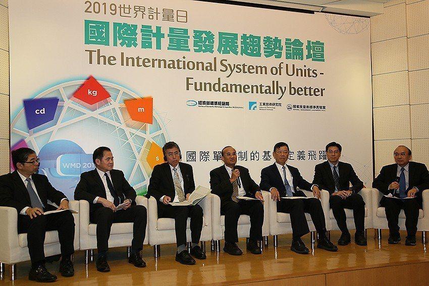 經濟部標準檢驗局舉辦「國際計量發展趨勢論壇」。 曹松清/攝影