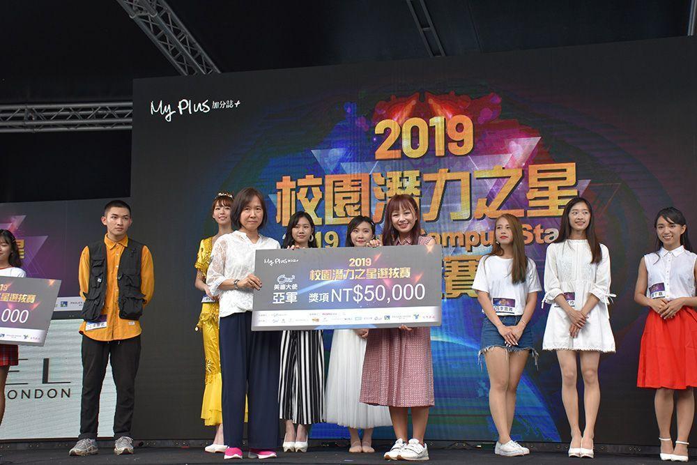 2019校園潛力之星選拔賽第二名由靜宜大學的宋芷誼同學獲得,可得到價值5萬元獎項...