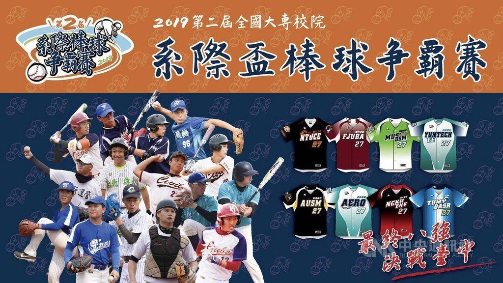 2019年第2屆全國大專校院系際盃棒球爭霸賽8強決賽,將於23日至26日在台中台...