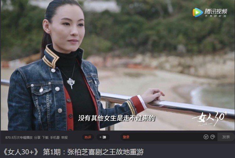 圖/翻攝自騰訊視頻「女人30+」節目
