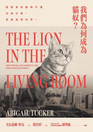 書名:《我們為何成為貓奴?這群食肉動物不僅佔領沙發,更要接管世界》作者:艾比...