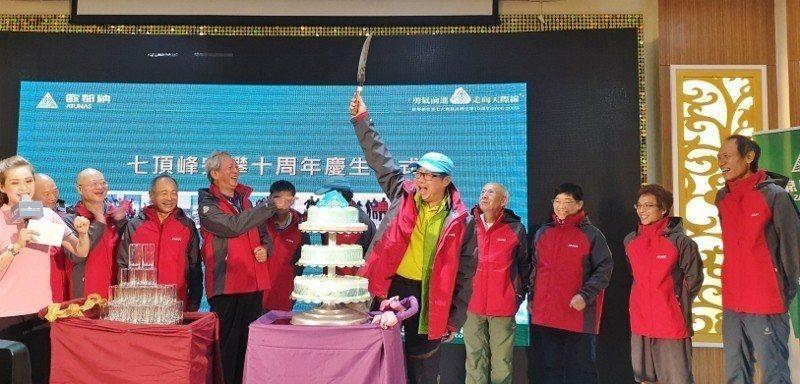 歐都納5月19日舉辦七頂峰完攀10周年慶生活動,邀請國許多登山家及共同參與七頂峰...