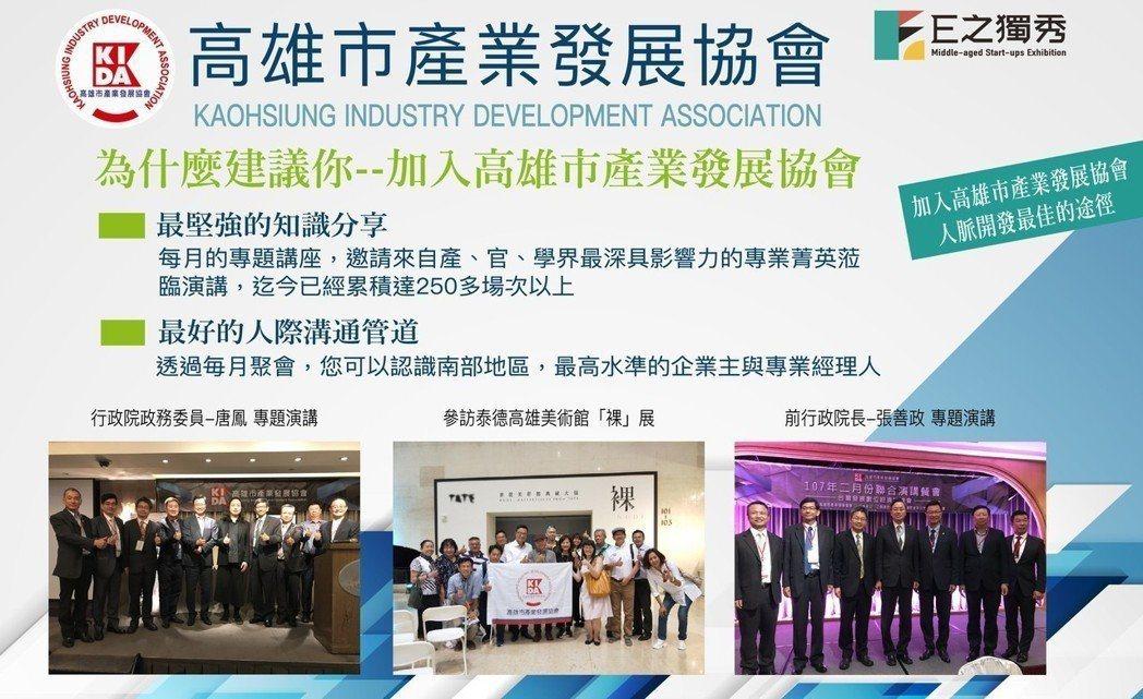 圖/高雄市產業發展協會提供