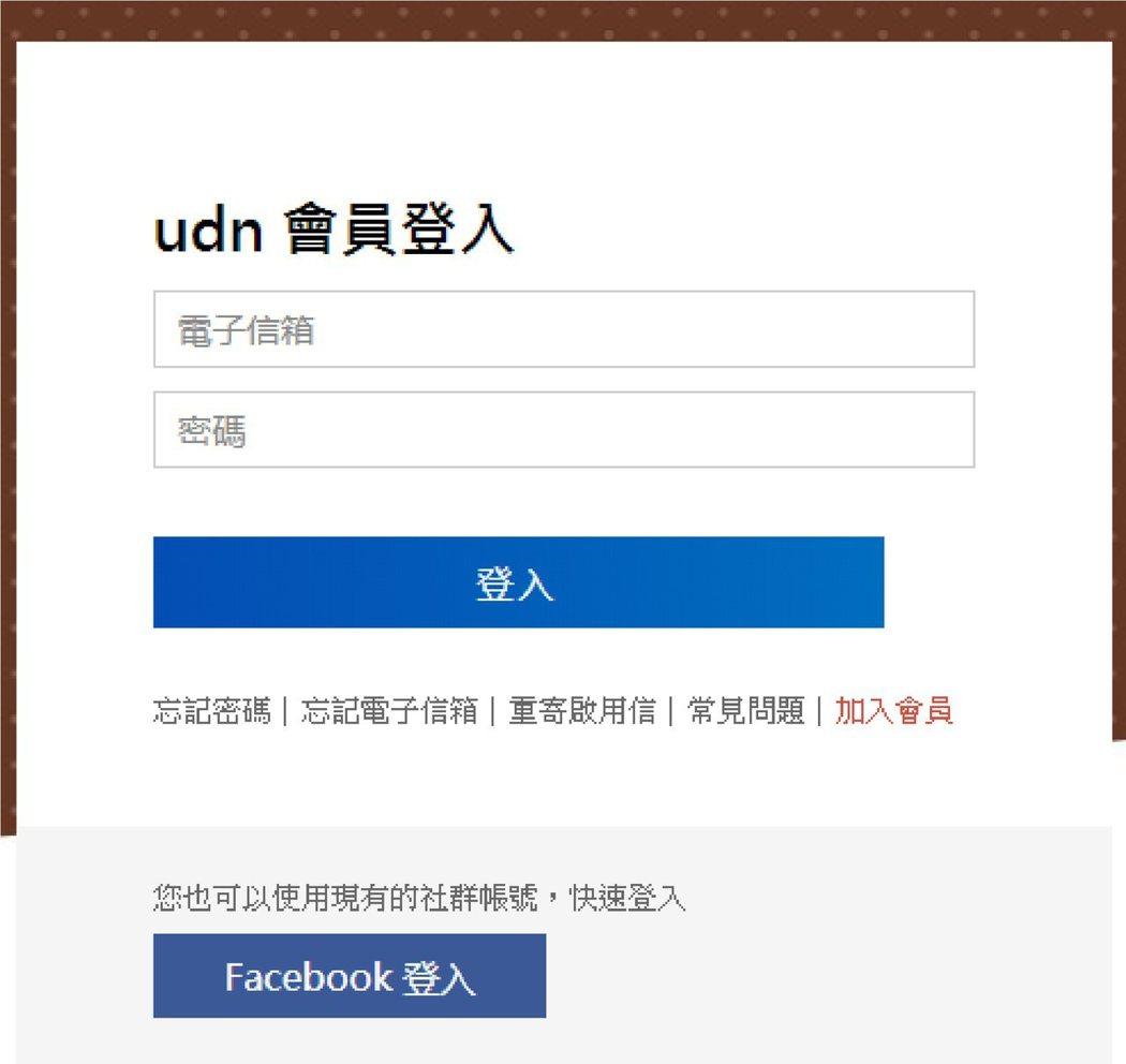登入或註冊成為「udn會員」
