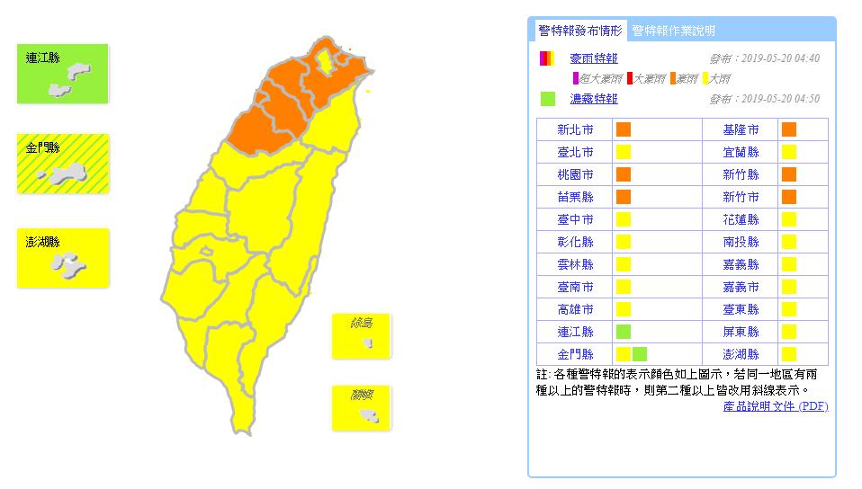 氣象局發布豪雨特報,台灣各地區及澎湖、金門將有局部大雨發生的機率,基隆北海岸、新...