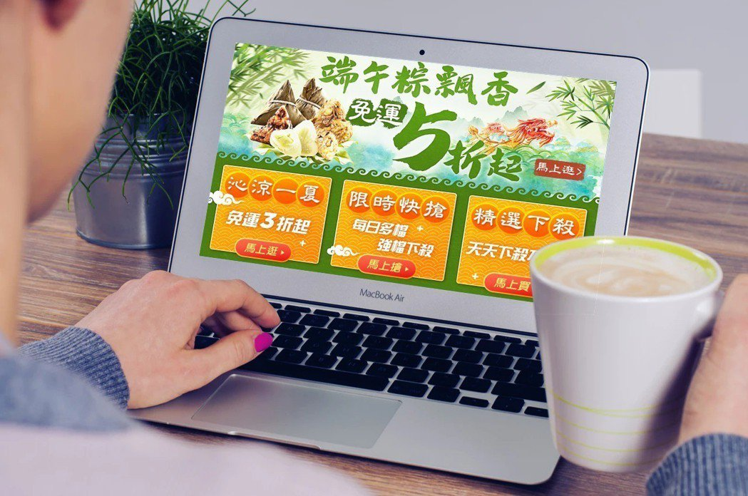 搶攻3億粽子商機,松果購物祭出五折起優惠。圖/松果提供