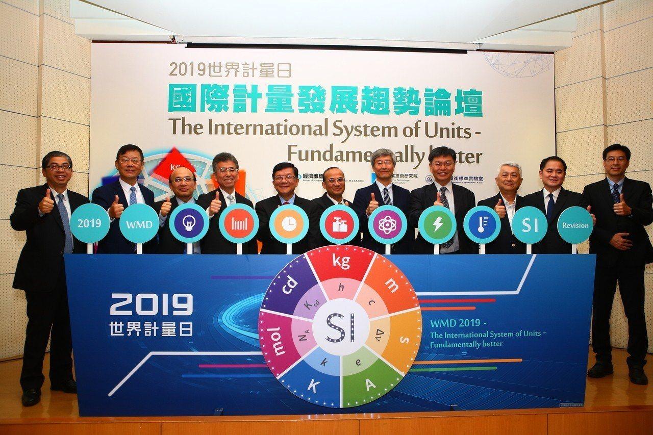 經濟部標準檢驗局今(20)日舉辦「2019年世界計量日-國際計量發展趨勢論壇」,...