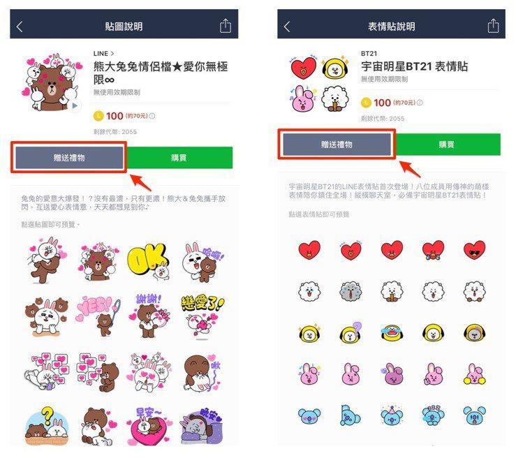 更新到LINE iOS 9.7.0以上,就可以在貼圖跟表情貼中,看到「贈送禮物」...