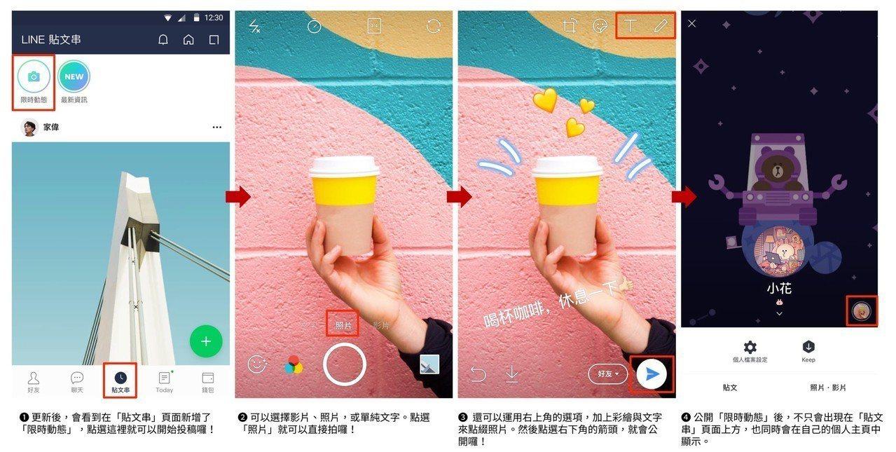 最新版LINE加入「限時動態」新功能。圖/摘自LINE台灣官方部落格