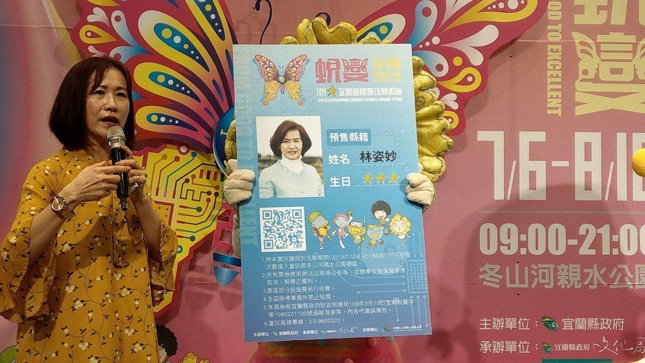 宜蘭國際童玩節的電子童玩護照今天開賣,全國國中小學生及縣民只要100元,非常超值...