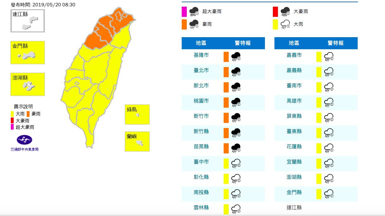 由於鋒面通過,台灣各地區及澎湖、金門將有局部大雨發生的機率,基隆北海岸、台北市、...