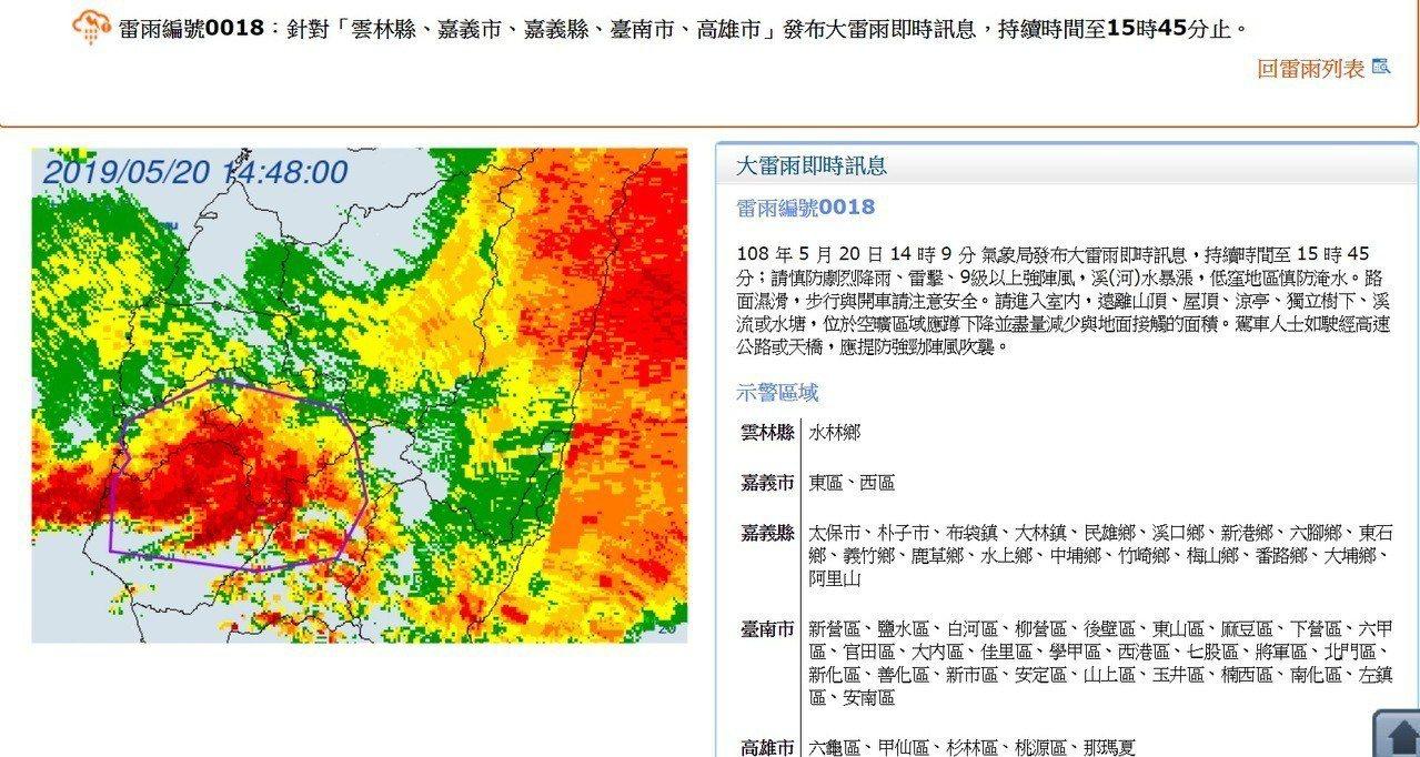嘉義地區雷鳴大雨不停,中央氣象局下午發布大雷雨即時訊息。記者卜敏正/翻攝中央氣象...