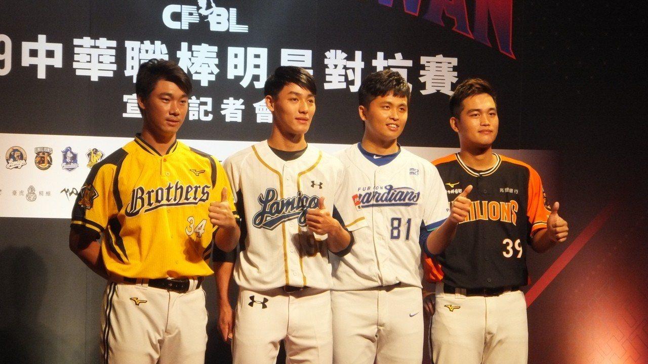 中職明星賽記者會,四隊代表李振昌(左起)、陳晨威、陳仕朋、林祖傑一起亮相。記者藍...