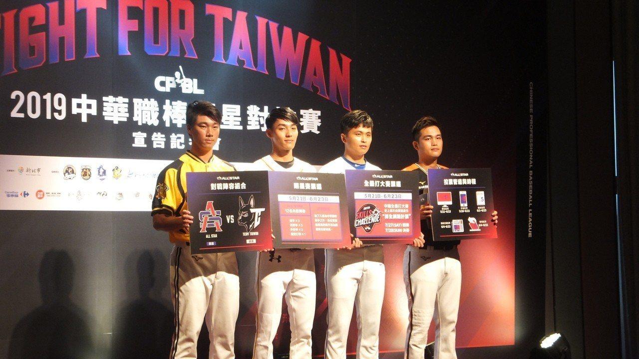 中職四隊代表李振昌(左起)、陳晨威、陳仕朋、林祖傑一起亮相,為今年明星賽造勢。記...