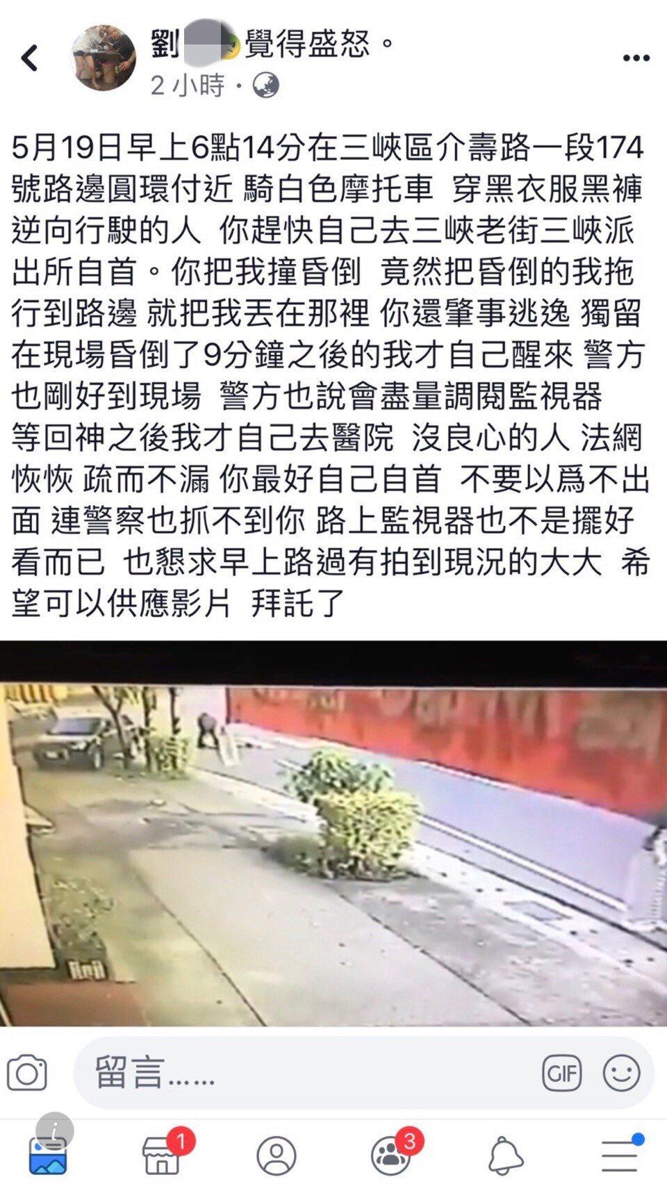 劉姓被害人氣得將肇事逃逸過程貼上臉書社團,怒斥對方沒良心。記者林昭彰/翻攝